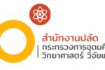 ประกาศรับสมัครทุนพัฒนาศักยภาพในการทำงานวิจัยของอาจารย์รุ่นใหม่ ประจำปี 2564 สำนักงานปลัดกระทรวงการอุดมศึกษา วิทยาศาสตร์ วิจัยและนวัตกรรม (สป.อว.)
