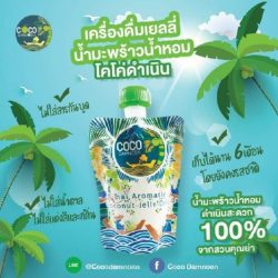 Coconut water jelly drink