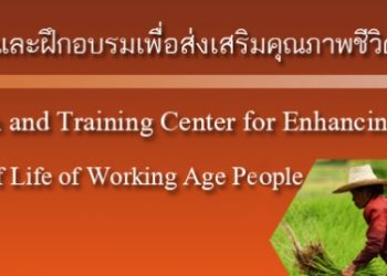 Research and Training Center for Enhancing Quality of Life of Working-Age People