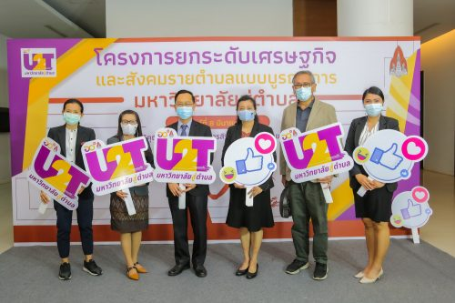 KKU steps forward with U2T Project, responding to the Government's policy to upgrade Isan people's quality of life