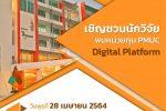 เชิญชวนนักวิจัยพบหน่วยทุน PMUC Digital Platform