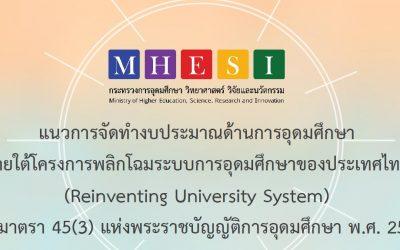 แนวการจัดทางบประมาณด้านการอุดมศึกษา ภายใต้โครงการพลิกโฉมระบบการอุดมศึกษาของประเทศไทย 62 นำเสนอปี 64