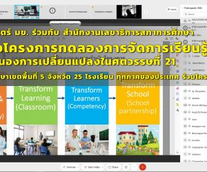 Faculty of Education, KKU and the Office of the Secretary of the Education Council launches the learning experiment project for the 21st Century, with 25 schools in 5 provinces all over the country joining