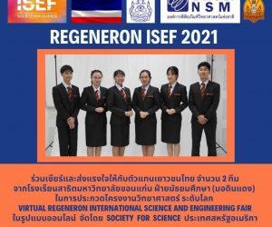Students of KKU Demonstration School win the 4th Place Grand Award in Virtual Regeneron International Science and Engineering Fair 2021 (Regeneron ISEF 2021)