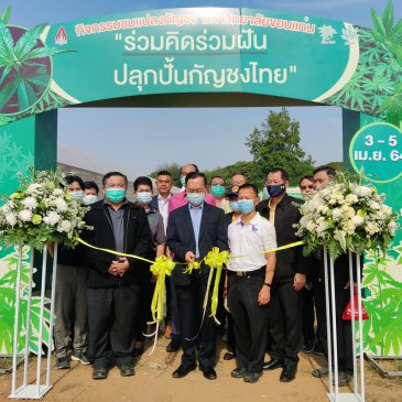 """KKU holds a forum on """"Dreaming together for Thai hemp development"""""""