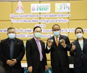 KKU joins two giant private companies to develop world products from hemps, assist farmers and stimulate Thai economy