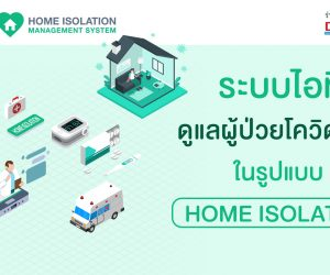 """KKU launches """"Home Isolation"""" system, with hope hospitals all over the country will use in caring Covid-19 quarantined patients at their homes"""