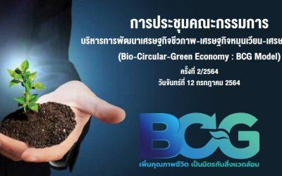 การประชุมคณะกรรมการบริหารเศรษฐชีวภาพ-เสรษฐกิจหมุนเวียน-เศรษฐกิจสีเขียว