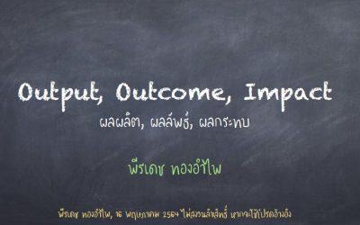 การเขียน Impact pathway ให้ตรงเป้า