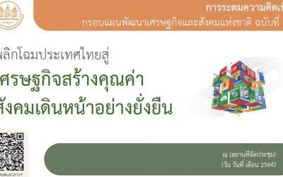 พลิกโฉมประเทศไทยสู่ เศรษฐกิจสร้างคุณค่า สังคมเดินหน้าอย่างยั่งยืน